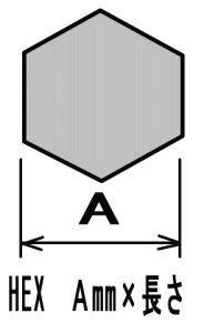 画像1: SCM435ミガキ六角棒 HEX 22mm×定尺3m=1個、1m×2本+残切断 (1)