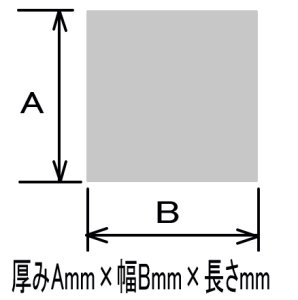 画像1: SSミガキ 10mm×10mm×300mm=1本 (1)
